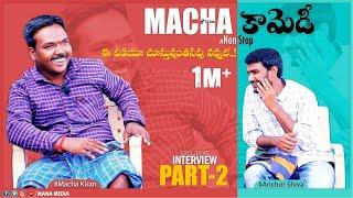 Aggi Petti Macha Exclusive Interview Part 2 || Macha Kiran || ManaMedia