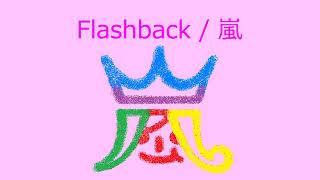 【オルゴール】Flashback / 嵐