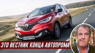 Джереми Кларксон о Renault Kadjar - Машину Придумали Бухгалтеры