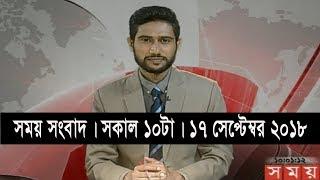 সময় সংবাদ   সকাল ১০টা   ১৭ সেপ্টেম্বর ২০১৮   Somoy tv bulletin 10am   Latest Bangladesh News