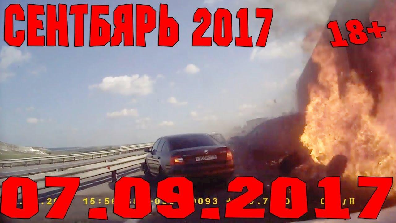 Новая Подборка Аварий и ДТП 18+ Сентябрь 2017    Кучеряво Едем