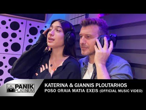 Κατερίνα & Γιάννης