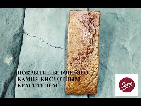 Окрашивание камня кислотным красителем - Камень своими руками - Краска для камня /©2020г