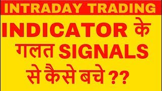 Intraday trading - How to avoid false signals? - हिंदी में