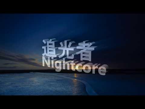 追光者 Nightcore