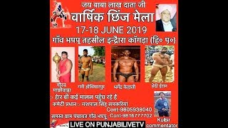 (Live) Bhapoo (Indora) HP Kushti Dangal 18 June 2019