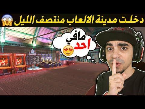 دخلت مدينة الالعاب المغلقة الساعة 3:00 الفجر 😱🚫 - مافيها ولا احد 😍🔥 !!