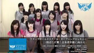 2012年6月3日(日)フラップガールズスクール・オープニングセレモニーの...