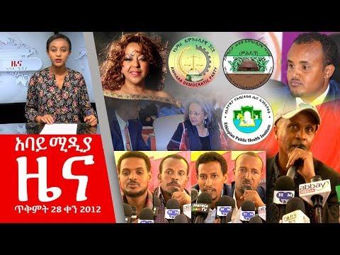 Ethiopia - አባይ ሚዲያ የዕለቱ ዜና | November 8, 2019 | Abbay Media Daily News
