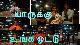 Makkal Yaar Pakkam /யாருக்கு உங்க ஓட்டு/election 2019 tamilnadu