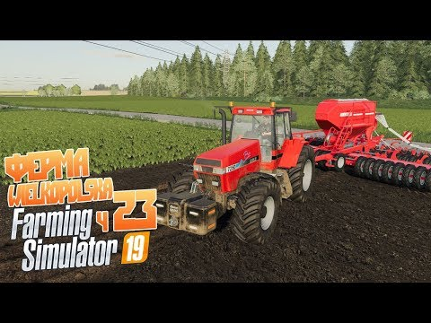 Farming Simulator 19 ч23 - Опробуем новье? Новая сеялка и объединенные поля