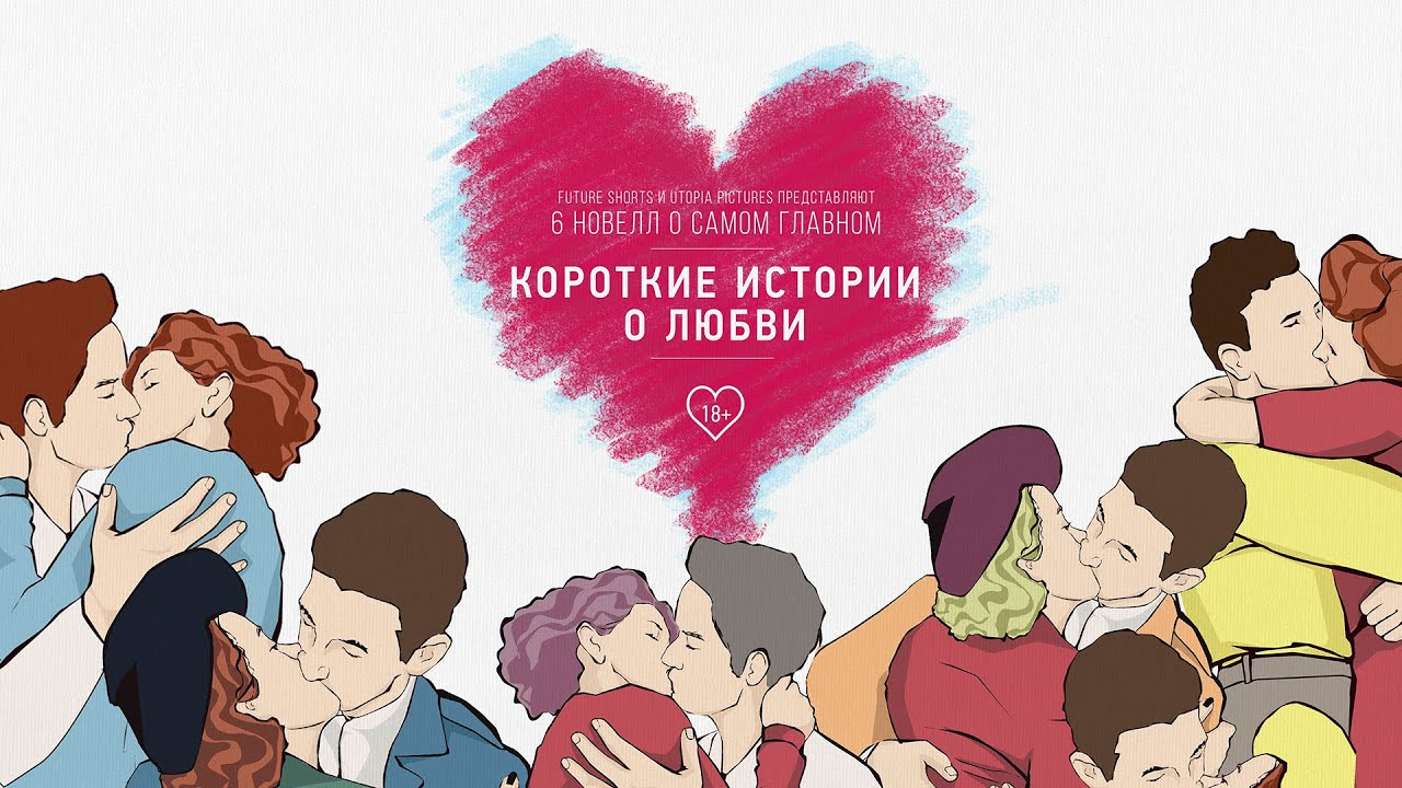 любви о сюжет истории знакомства