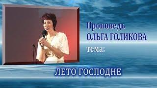 Лето Господне. Ольга Голикова. 29.06.2007