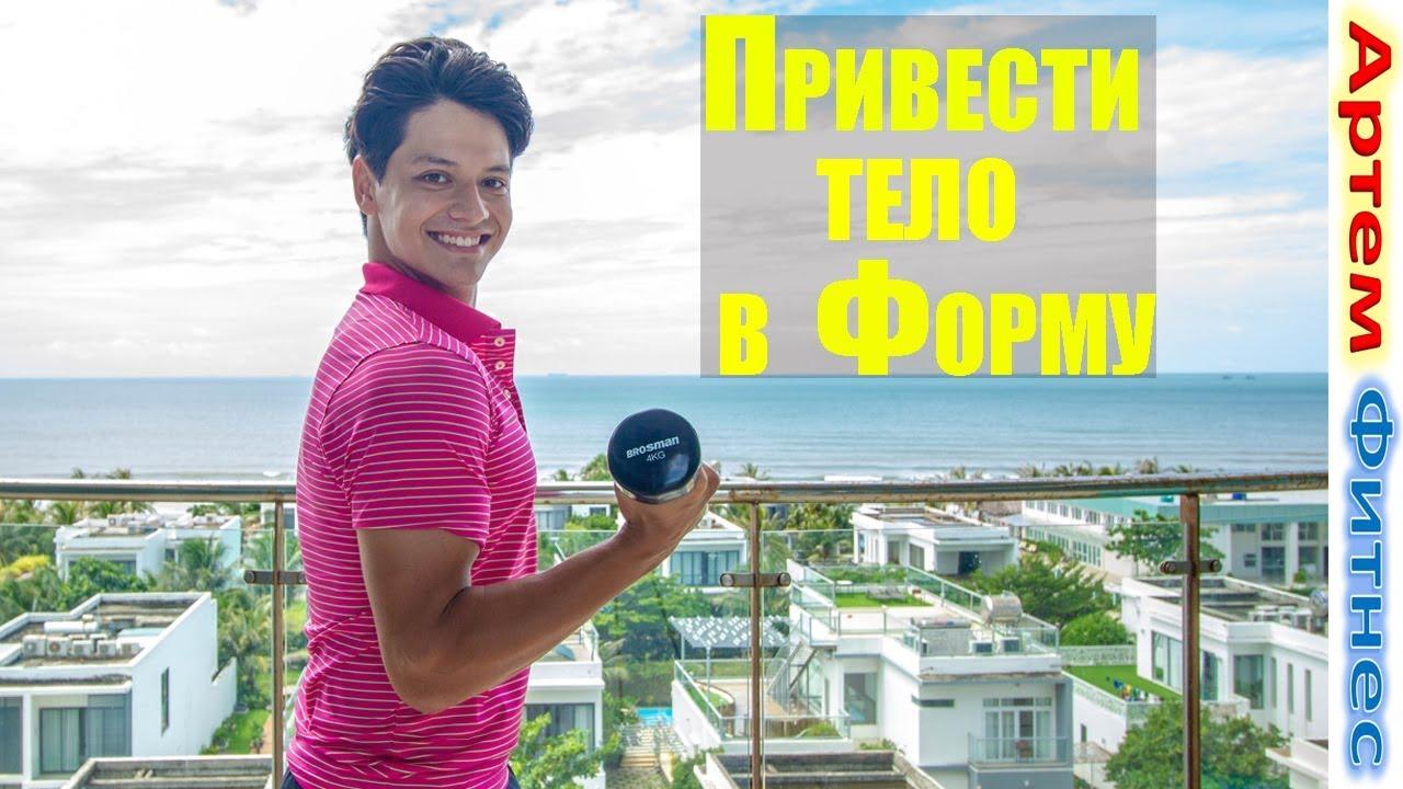 8 Простых Упражнений, Чтобы Убрать Жир и Накачать Мышцы Кратчайшие Сроки #АртемФитнес