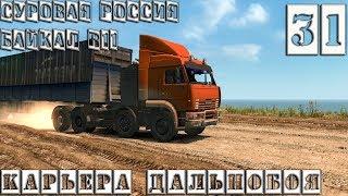 Euro Truck Simulator 2►С.Р. Байкал R11►Карьера дальнобоя► Стрим - 31