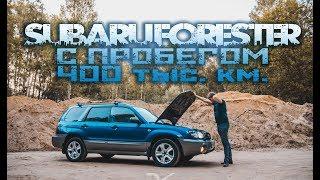 Subaru Forester с пробегом 400 тыс.км. К вопросу о надежности.