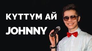 Джонни - Күттүм ай...