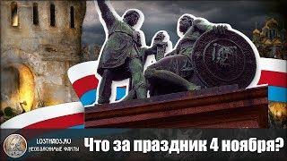 4 ноября: Что за праздник в России? День единства и воинской славы, церковный праздник и выходной...