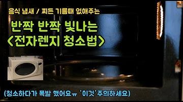 전자렌지청소법 : 음식 냄새와 기름때 없애고 뽀득 뽀득 소리 나는 전자레인지 청소 : Microwave cleaning