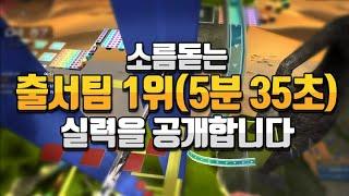 [서든어택]출발서든팀 1위 김찬별 구역별 최단기록 영상