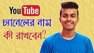 ইউটিউব চ্যানেলের নাম কি রাখবেন। YouTube Channel Name Idea । 2019