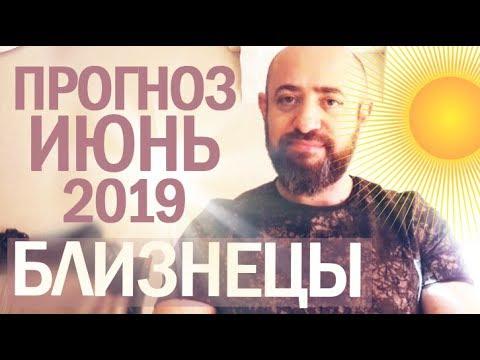 Гороскоп БЛИЗНЕЦЫ Июнь 2019 год / Ведическая Астрология