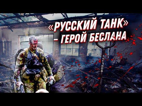 Русский танк – герой Беслана: как офицер спецназа ФСБ нашел силы бороться