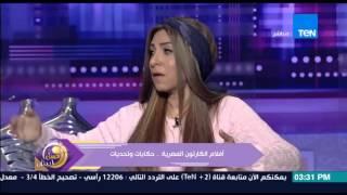 عسل أبيض - لقاء د/ليلى فخري وأسرار وحكايات أفلام الكارتون