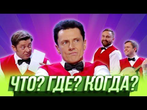 Что? Где? Когда? — Уральские Пельмени   Джентльмены без сдачи