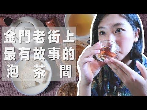 隱藏在金門老街上最有故事的泡茶間【後浦泡茶間】| 林宣Xuan Lin
