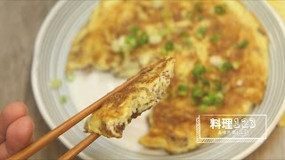 菜脯蛋 | Fried Dried Radish Omelette | 料理123