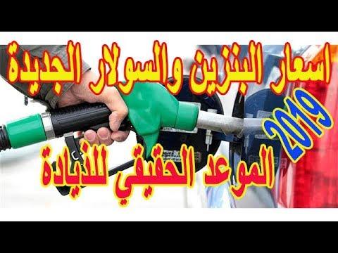 اسعار البنزين الجديدة سعر البنزين والسولار واسطوانات الغاز اليوم الخميس 4 7 2019 فى مصر