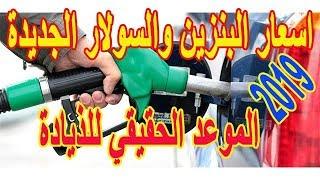 اسعار البنزين الجديدة | سعر البنزين والسولار واسطوانات الغاز اليوم الخميس 4-7-2019 فى مصر