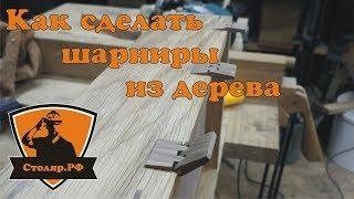 Как сделать шарниры из дерева. How to make hinges out of wood