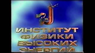 видео НИЦ «Курчатовский институт»