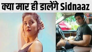 Sidnaaz ने रोक दी फैन्स के दिलों की धड़कन | Sidharth Shukla & Shehnaaz Gill Latest Pictures