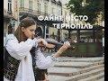 Поделки - Файне місто Тернопіль - Ірина Марчак (Брати Гадюкіни кавер)