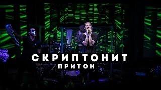 Скриптонит в Астане Притон 14 05 2017
