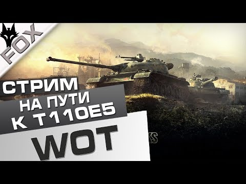 Download - WoT T110E5 video, kz ytb lv