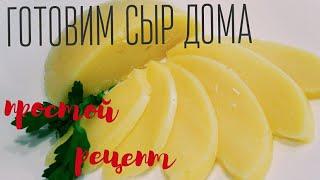 Готовим сыр в домашних условиях / легкий рецепт - Alisa Zaharova