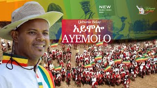 Ethiopian Music : Yehunie Belay ይሁኔ በላይ ( አይሞሎ) New Ethiopian Music 2020 (Official Video)