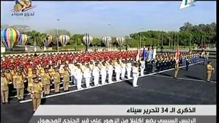 السيسي يضع إكليل الزهور على قبر الجندي المجهول في يوم تحرير سيناء (فيديو)