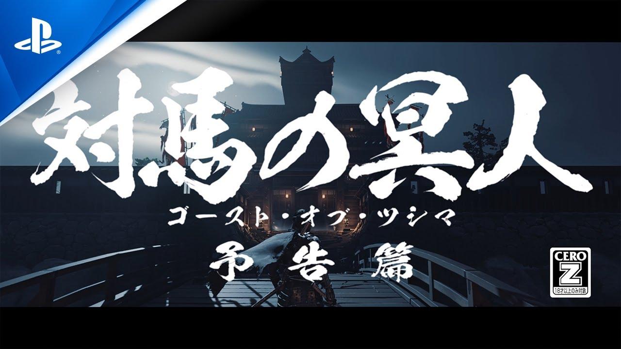 『Ghost of Tsushima』時代劇映画風トレーラー