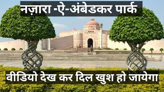 Ambedkar park lucknow || A park in the heart of lucknow || Tourist place in lucknow ||