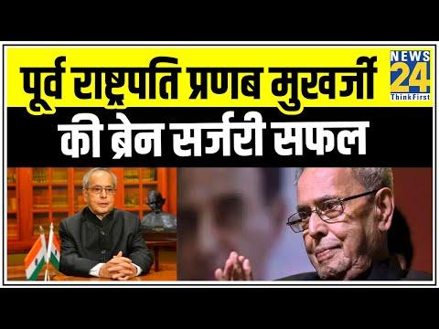 पूर्व राष्ट्रपति Pranab Mukherjee की ब्रेन सर्जरी सफल, Delhi में Army अस्पताल में हैं भर्ती | News24