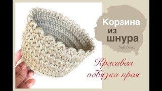 Корзина из шнура или трикотажной пряжи   Обвязка  корзины   Soft Decor - Татьяна Чакур