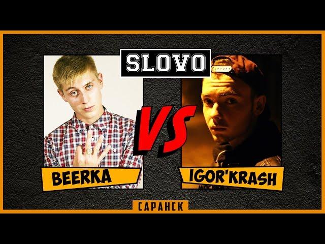 SLOVO | Саранск - 1 сезон - Отборы - Beerka vs. Igor