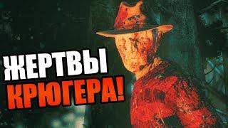 Dead by Daylight  СКАЧКИ МЕДСЕСТРЫ ФРЕДДИ ЛЮБИТ СВОИХ ЖЕРТВ