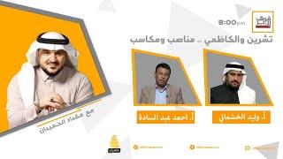 برنامج فوق الخط الاحمر | تشرين والكاظمي  ..مناصب ومكاسب مع احمد عبد السادة و وليد الخشماني