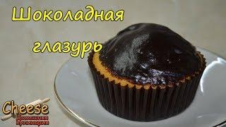 Шоколадная глазурь. Быстрый рецепт шоколадной глазури